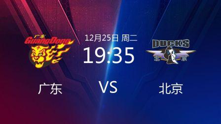 CBA联赛第24轮 广东VS北京