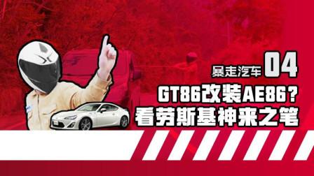 【暴走汽车】丰田GT86改装成AE86? 车评人劳斯基接受挑战