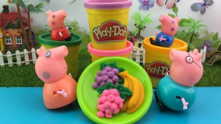 制作彩泥水果玩具小猪佩奇做手工