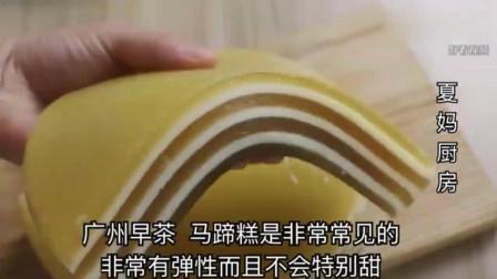 想吃千层马蹄糕不用去广东, 比例做法全在这, 细腻Q弹, 越嚼越香