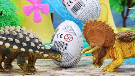 玩具的惊喜奇趣蛋大赛又到了, 哪只恐龙会获得胜利呢