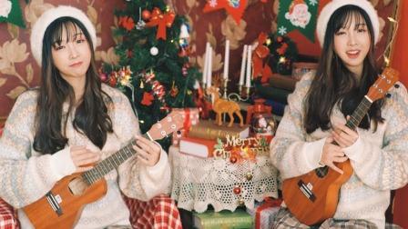 这首超萌超甜的歌,陪你欢乐过圣诞啦 |《小圣诞》尤克里里弹唱