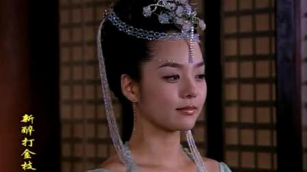 新醉打金枝: 升平公主爱吃桃子, 而宝贵妃却闻不得桃子的味道