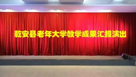 乾安县老年大学教学成果汇报演出精彩片段