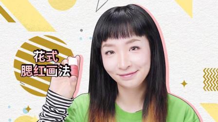 漂亮妹子的心机化妆术, 三种腮红画法教你花式撩汉