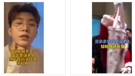 范丞丞乔装成圣诞老人给粉丝发礼物, 看到粉丝那么疯狂瞬间怂了