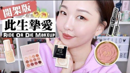 【Hello Catie】此生挚爱-开架版 满满的平价好物! ! Ride Or Die Drugstore Makeup