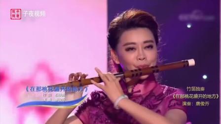 竹笛演奏家唐俊乔, 笛子独奏《在那桃花盛开的地方》