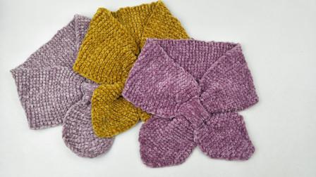雪尼尔围巾的棒针编织方法,成人儿童金丝绒线交叉围脖视频教程