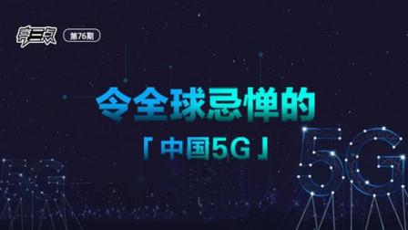 76期 令全球忌惮的「中国5G
