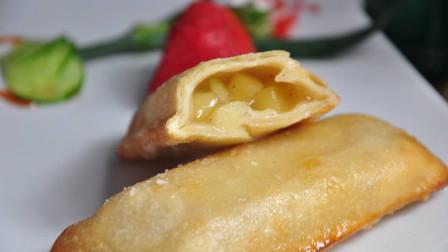 苹果不要直接吃, 教你做苹果派, 简单又美味, 大人小孩都爱吃!