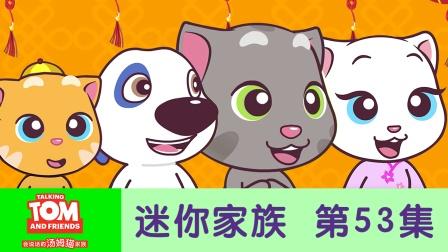 汤姆猫迷你家族第53集 春节特集