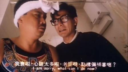 周星驰电影《整蛊专家》粤语3