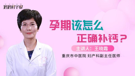 孕期补钙很重要, 你知道每天要补多少吗?