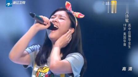 中国好声音: 女孩小小年纪唱功非凡, 一首周杰伦《晴天》感动全场