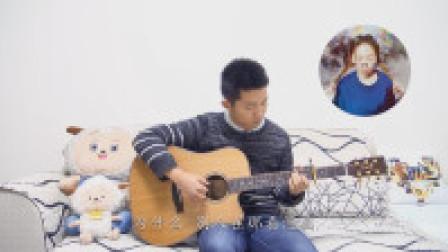 【琴侣】吉他弹唱《听妈妈的话》