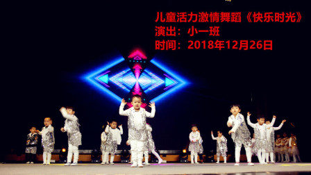 儿童活力激情舞蹈《快乐时光——一双小小手、双枪舞》(小一班 2018.12.26)