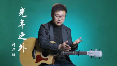 《光年之外》吉他弹唱教学C调精华版 G.E.M.邓紫棋 高音教