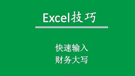 Excel技巧: 一秒钟快速输入财务数字大写金额