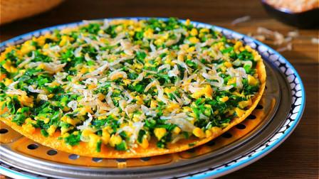 北京特色纯绿色健康不长肉的中式大披萨! 脆皮薄底绝对香喷喷!