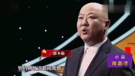 郭冬临黄杨小品《闹离婚》, 在银行分钱爆笑全场
