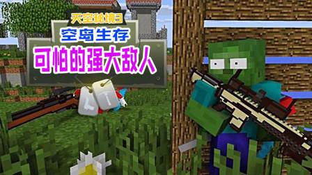 【波哥解说】MineCraft我的世界天空秘境3 空岛生存Ep18 可怕的强大敌人