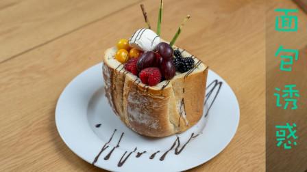 「甜」面包的诱惑
