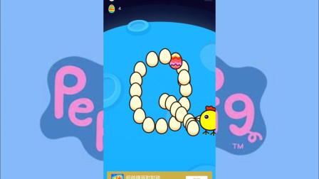 小猪佩奇游戏 第一季 佩奇最爱游戏同款快乐小鸡用鸡蛋写出英文字母