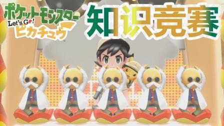 32★精灵宝可梦★Pokemon Let's Go! 皮卡丘★知识竞赛