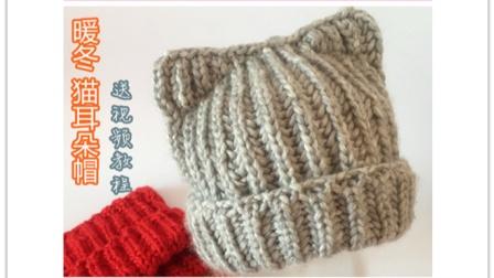 韩版猫耳朵帽子棒针编织视频, 双元宝毛线帽子教程