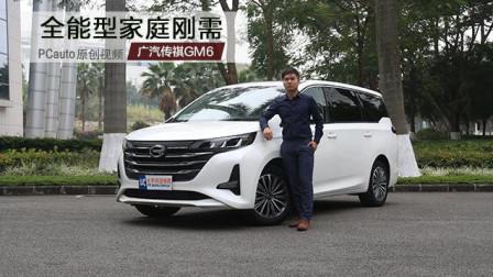 全能型家庭刚需 陈驰试驾广汽传祺GM6