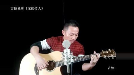 《龙的传人》吉他独奏