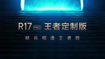 在王者荣耀全新超高清版本之后, 我们为召唤师们准备了另一个惊喜——R17 Pro王者定制版