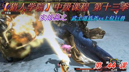 【猎人学院】怪物猎人xx第13季 第44课  实战篇 武士道盾斧vs上位巨兽