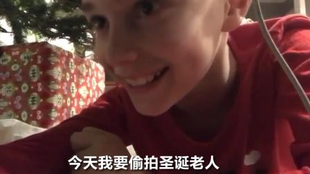 """男孩想偷拍圣诞老人真容 却意外收获""""至宝"""""""