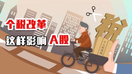 申万宏源钱启敏: 个税改革的的红包, 能促A股反弹吗?