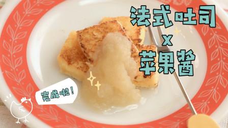 7~8个月宝宝断奶吃法式吐司加苹果酱, 营养不油腻简单易做, 妈妈做个早餐吧!
