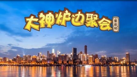 大神炉边聚会重庆站回顾 炉石圣诞电音趴