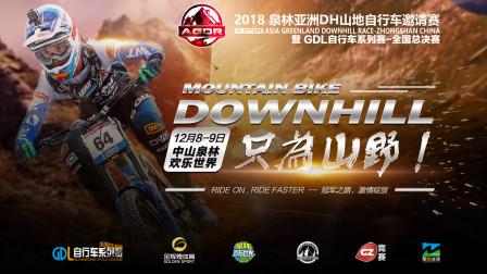 2018泉林亚洲DH山地自行车邀请赛精彩回顾