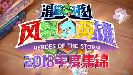 【风暴英雄】滑稽时刻 - 2018年度集锦 ➤