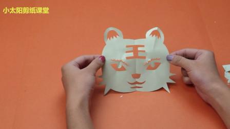 小太阳剪纸课堂, 今天教大家剪一只可爱的小老虎, 很简单的哦!