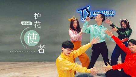 年会舞蹈《护花使者》完整版教学