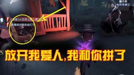 第五人格: 和芒果拼尽全力救小黄鸭无果, 导演怒了, 后果很严重!