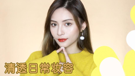 JoyceLemon - 清透日常妆容