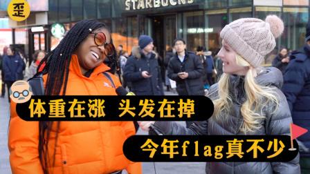 外国人2018年最大的flag就是学中文了