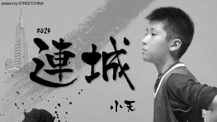 """【连城】系列纪录片· 第一集""""小天"""""""