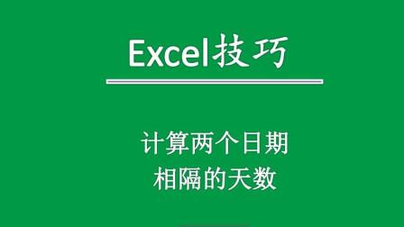 Excel技巧: 一秒钟计算两个日期相隔的天数