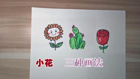三种小花简单画法