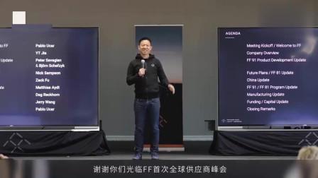 """贾跃亭: 我们""""法拉第未来""""第一辆车""""FF""""生来要做变革者, 不做跟随者"""
