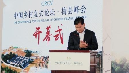 ova64:中国乡村复兴论坛·梅县峰会